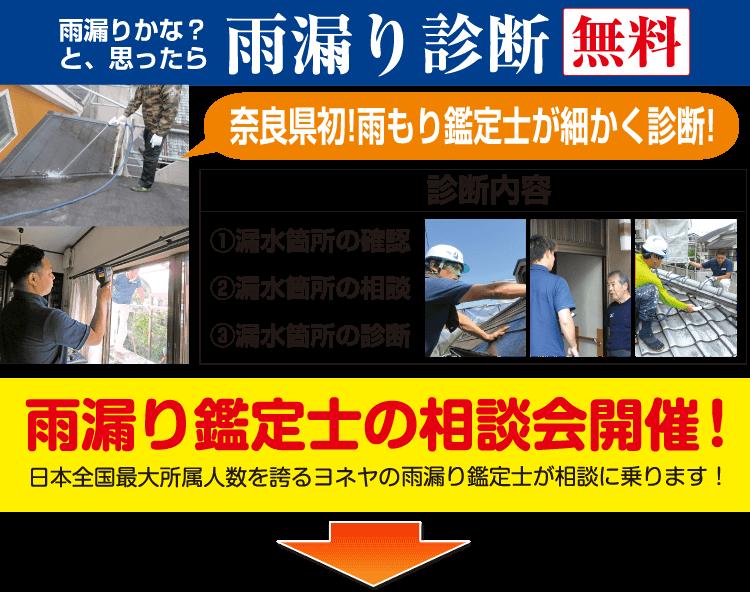 雨漏りかな?と思ったら雨漏り診断【無料】奈良県初!雨漏り診断士が細かく診断!
