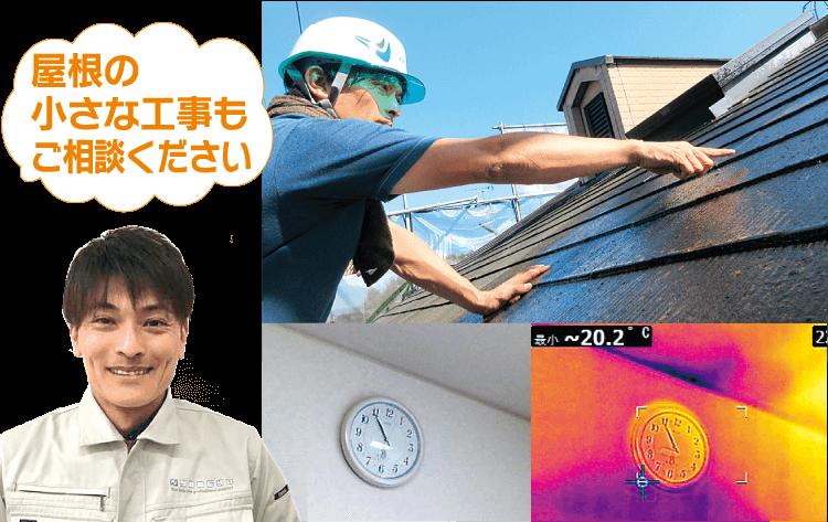 屋根の小さな工事もご相談ください