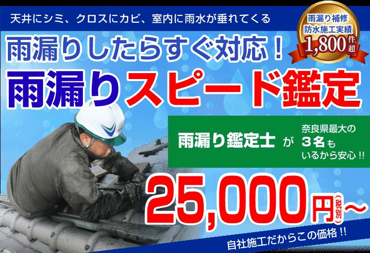 雨漏りしたらすぐ対応!雨漏りスピード鑑定 雨漏り鑑定士が奈良県最大の3名もいるから安心!