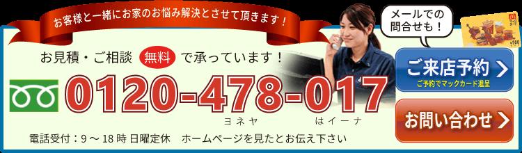 お客様と一緒にお家の悩みを解決させて頂きます! お見積り・ご相談「0120-478-017」
