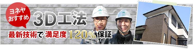 ヨネヤのおすすめ3D工法 最新技術で満足度120%保証