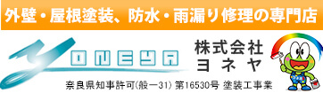 外壁塗装奈良ドットコム-株式会社ヨネヤ
