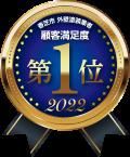 香芝市 外壁塗装業者 顧客満足度 第1位 2020