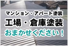 奈良でのアパートマンション塗装・工場倉庫塗装