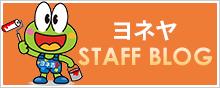ヨネヤスタッフブログ