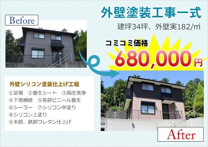 外壁塗装工事一式 建坪34坪、外壁実182/㎡ コミコミ価格680,000円