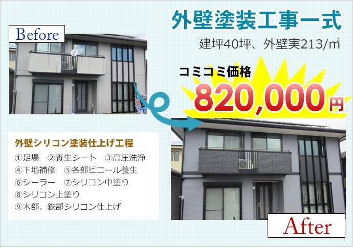 外壁塗装工事一式 建坪40坪、外壁実213/㎡ コミコミ価格820,000円