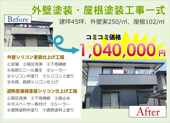 外壁塗装・屋根塗装工事一式 建坪45坪、外壁実250/㎡、屋根102/㎡ コミコミ価格1,040,000円