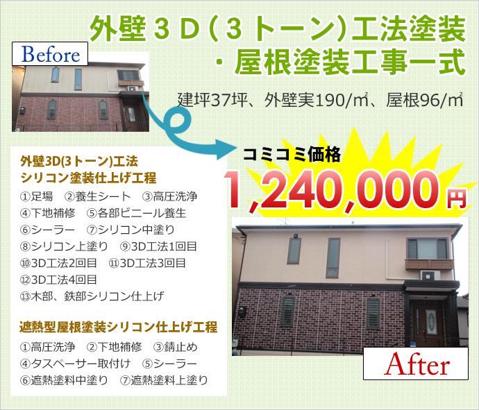 外壁3D(3トーン)工法塗装・屋根塗装工事一式 建坪37坪、外壁実190/㎡、屋根96/㎡ コミコミ価格1,240,000円