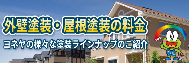 外壁塗装・屋根塗装の料金 ヨネヤの様々な塗装ラインナップのご紹介