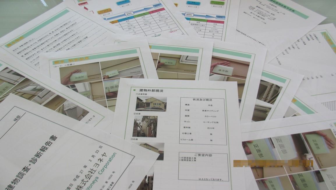 建物調査診断書