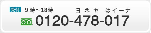 0120-478-017