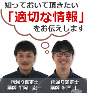 国家資格 1級施工管理技士 講師:米澤 賢市