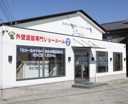 外壁塗装・屋根塗装のヨネヤ 外壁塗装専用ショールーム