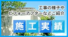 施工実績 工事の様子やビフォーアフターなどご紹介