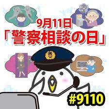 奈良の香芝市の株式会社ヨネヤの外壁塗装と屋根塗装の警察相談の日