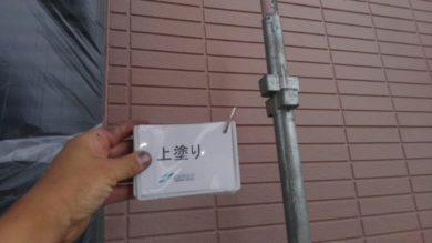 奈良桜井市N様 外壁塗装・屋根塗装 外壁塗装上塗り