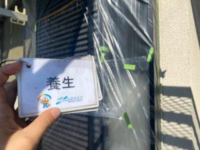 奈良大和高田市O様邸 外壁塗装・屋根塗装・防水工事 養生