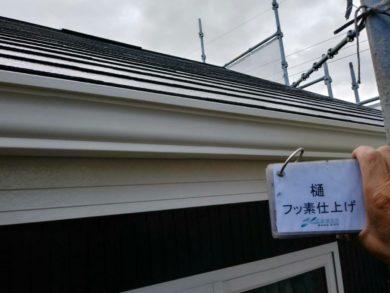 奈良生駒市M様邸 外壁塗装・屋根塗装・外塀塗装・防水工事 樋フッ素仕上げ
