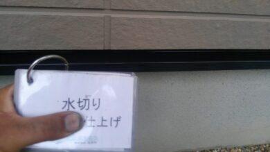 奈良生駒郡平群町M様邸 外壁塗装・屋根塗装・防水工事 水切りフッ素仕上げ