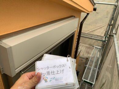 奈良北葛城郡王寺町S様邸 外壁塗装・防水工事 シャッターボックスフッ素仕上げ