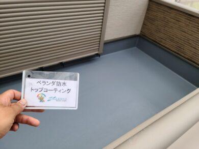奈良大和高田市N様邸 外壁塗装・屋根塗装・防水工事 ベランダ防水トップコーティング