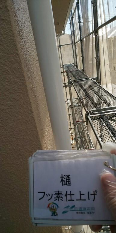 奈良北葛城郡上牧町O様 外壁塗装・屋根塗装工事 樋フッ素仕上げ