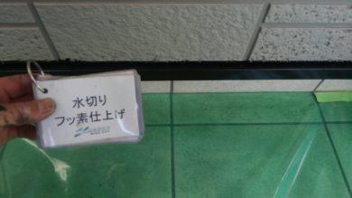 奈良・奈良市M様 外壁塗装・防水工事 水切りフッ素仕上げ