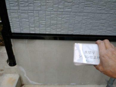 奈良香芝市S様 外壁塗装・屋根塗装 水切り シリコン仕上げ