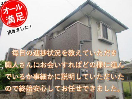 奈良県香芝市 O様邸   外壁・屋根塗装