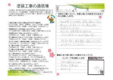 奈良奈良市S様邸 外壁塗装・屋根塗装・防水工事