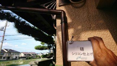 奈良香芝市T様 外壁塗装 樋シリコン仕上げ