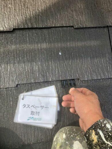 奈良香芝市T様邸 外壁塗装・屋根塗装・防水工事 屋根タスペーサ取付