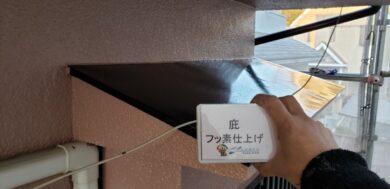 奈良北葛城郡上牧町H様 外壁塗装・屋根塗装・防水工事 庇フッ素仕上げ