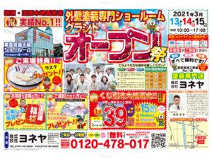 外壁塗装専門ショールーム 橿原・田原本店 グランドオープン祭!!第二弾です!
