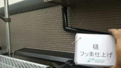 奈良大和高田市Y様 外壁塗装・屋根塗装・ベランダ防水工事 樋フッ素仕上げ