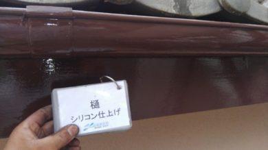 奈良生駒市H様邸 外壁塗装 樋シリコン仕上げ