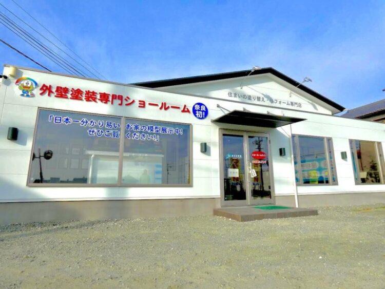 奈良の香芝市の株式会社ヨネヤの外壁塗装と屋根塗装の香芝本店