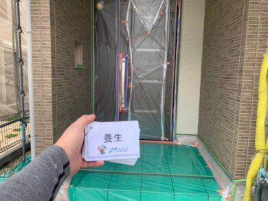 奈良大和高田市N様邸 外壁塗装・屋根塗装・防水工事 養生