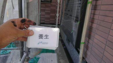 奈良桜井市N様 外壁塗装・屋根塗装 養生