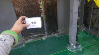 奈良香芝市M様 外壁塗装工事 養生