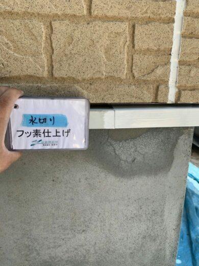 奈良香芝市K様邸 外壁塗装・屋根塗装・防水工事 水切りフッ素仕上げ