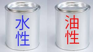 奈良の香芝市の株式会社ヨネヤの外壁塗装と屋根塗装の水性塗料と油性塗料の画像