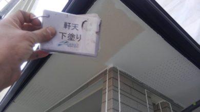 奈良・奈良市M様 外壁塗装・防水工事 軒天下塗り