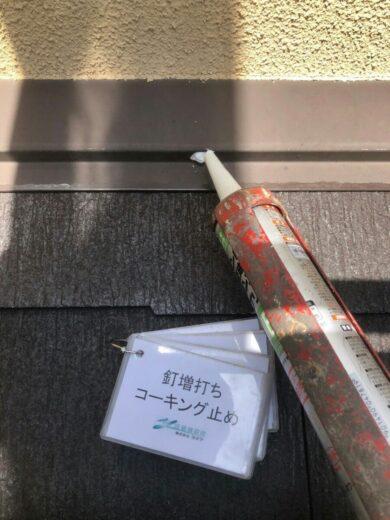 奈良香芝市T様邸 外壁塗装・屋根塗装・防水工事 屋根釘増し打ちコーキング止め