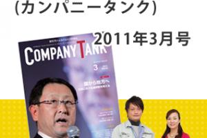 ビジネス誌カンパニータンク2011年3月号で特集されました!