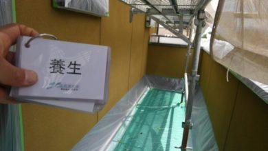 奈良葛城市T様 外壁塗装・ベランダ防水工事 養生