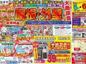 9/5(土)9/6(日)ヨネヤショールームイベント開催します!!