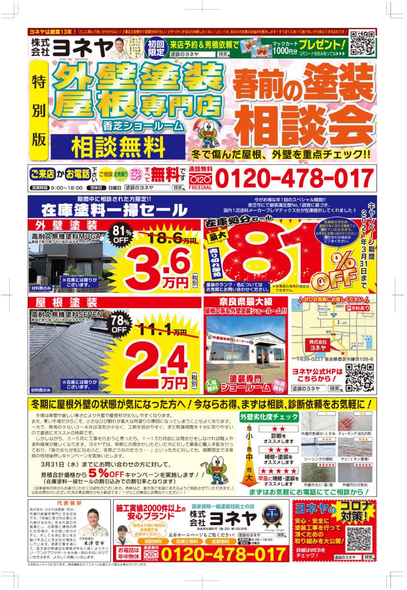 奈良の香芝市の株式会社ヨネヤの外壁塗装と屋根塗装のチラシ表