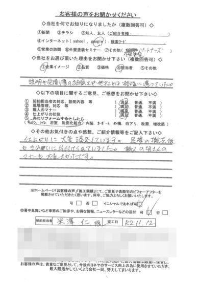 奈良生駒市M様邸 外壁塗装・屋根塗装・外塀塗装・防水工事